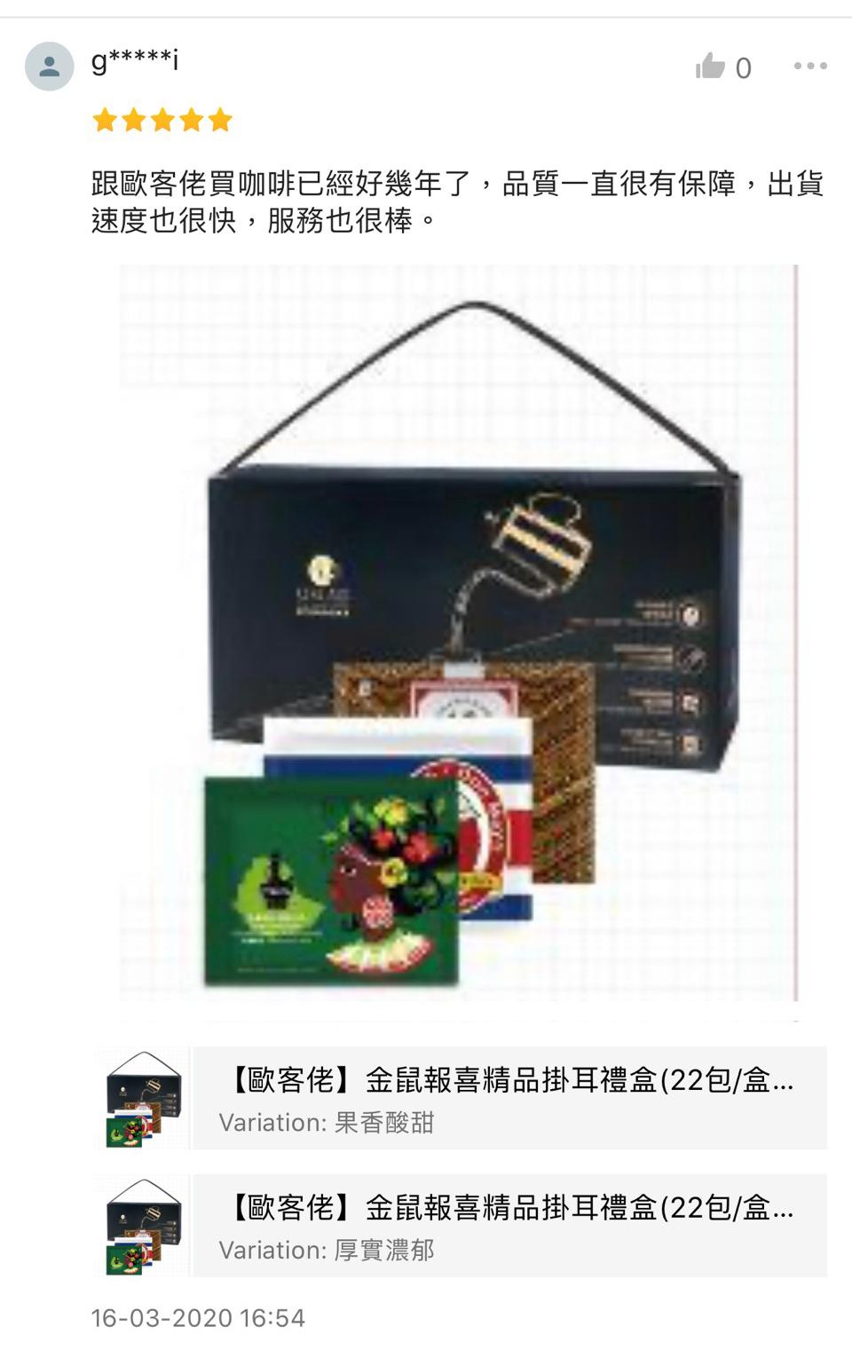 【歐客佬】金鼠報喜精品掛耳禮盒(22包/盒)附提繩 (商品貨號:44010158/44010159) OKLAO 跟歐客佬買咖啡已經好幾年了,品質一直很有保障,出貨速度也很快,服務也很棒。
