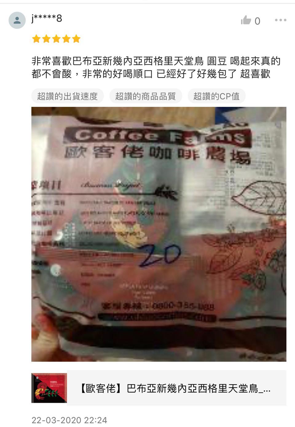 【歐客佬】巴布亞新幾內亞西格里天堂鳥_圓豆 (掛耳包) 中深烘焙 (商品貨號:43010289) 咖啡 OKLAO 非常喜歡巴布亞新幾內亞西格里天堂鳥 圓豆 喝起來真的都不會酸,非常的好喝順口 已經好了好幾包了 超喜歡