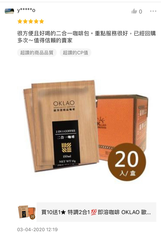 買10送1★ 特調2合1💯即溶咖啡 OKLAO 歐客佬 咖啡 20包/盒 即溶咖啡 即溶奶茶 咖啡 奶茶 很方便且好喝的二合一咖啡包。重點服務很好,已經回購多次~值得信賴的賣家