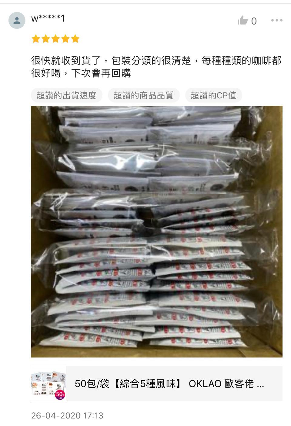 50包/袋【綜合5種風味】 OKLAO 歐客佬 咖啡 寮國 掛耳包 5種風味一起享用 掛耳 很快就收到貨了,包裝分類的很清楚,每種種類的咖啡都很好喝,下次會再回購