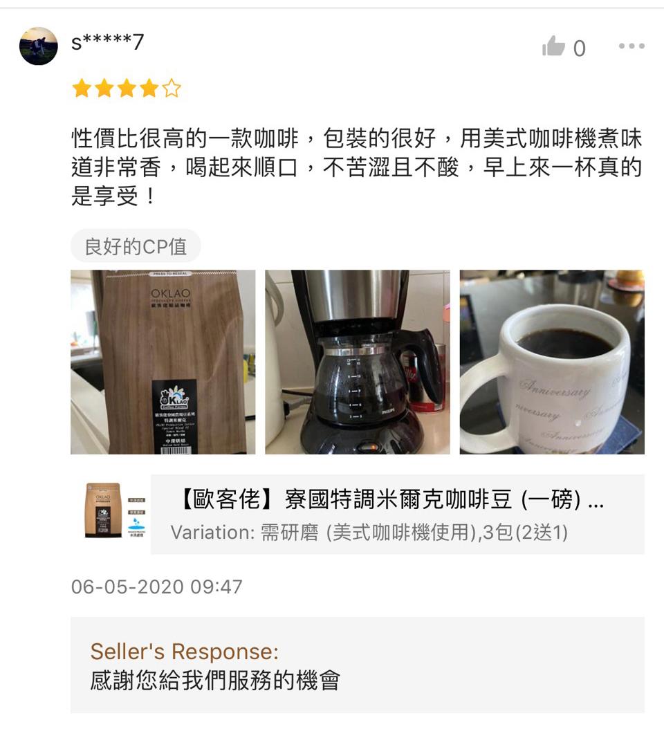 【歐客佬】寮國特調米爾克咖啡豆 (一磅) 中深烘焙 (11010003) OKLAO 咖啡 精品咖啡 拿鐵 美式 義式 性價比很高的一款咖啡,包裝的很好,用美式咖啡機煮味道非常香,喝起來順口,不苦澀且不酸,早上來一杯真的是享受!