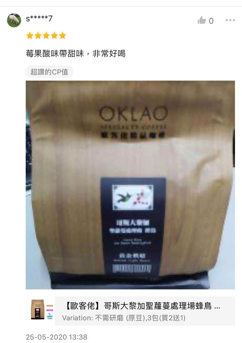 【歐客佬】哥斯大黎加聖蘿蔓處理場蜂鳥 咖啡豆 (半磅) 黃金烘焙 (商品貨號:11020224) OKLAO 咖啡 莓果酸味帶甜味,非常好喝