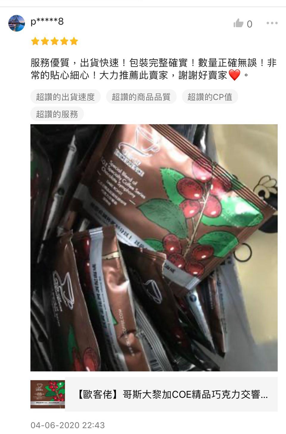 【歐客佬】哥斯大黎加COE精品巧克力交響曲 (掛耳包) 深烘焙 (商品貨號:43010134) 咖啡 OKLAO 服務優質,出貨快速!包裝完整確實!數量正確無誤!非常的貼心細心!大力推薦此賣家,謝謝好賣家❤️。