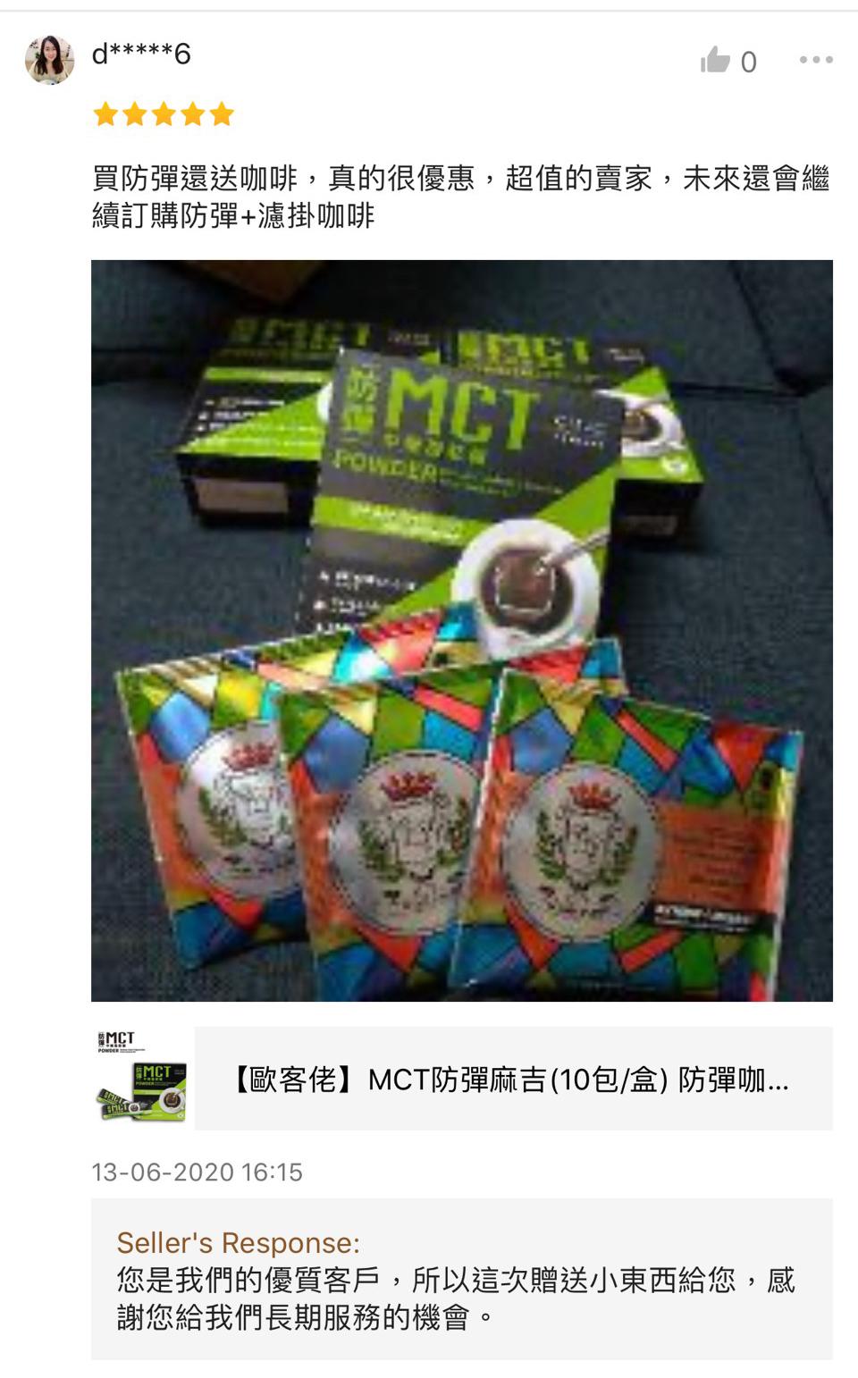 【歐客佬】MCT防彈麻吉(10包/盒) 防彈咖啡(42010542) 買防彈還送咖啡,真的很優惠,超值的賣家,未來還會繼續訂購防彈+濾掛咖啡