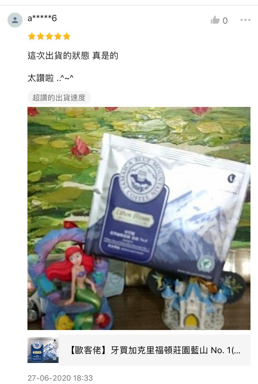 【歐客佬】牙買加克里福頓莊園藍山 No. 1(掛耳包)黃金烘焙(商品貨號:43010486) OKLAO 咖啡 這次出貨的狀態 真是的                      太讚啦   ..^~^