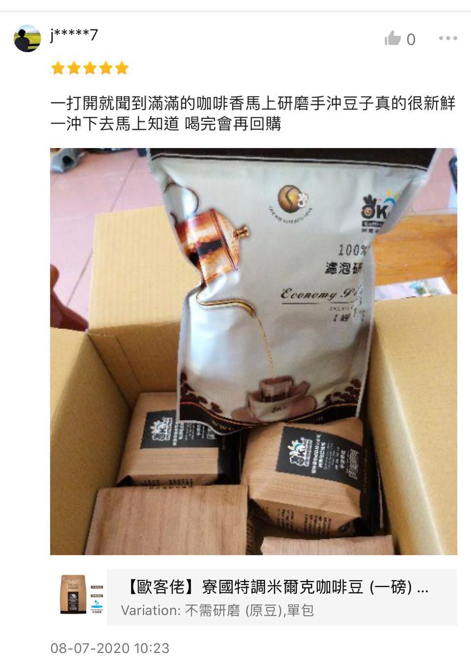 【歐客佬】寮國特調米爾克咖啡豆 (一磅) 中深烘焙 (11010003) OKLAO 咖啡 精品咖啡 拿鐵 美式 義式 一打開就聞到滿滿的咖啡香馬上研磨手沖豆子真的很新鮮一沖下去馬上知道 喝完會再回購