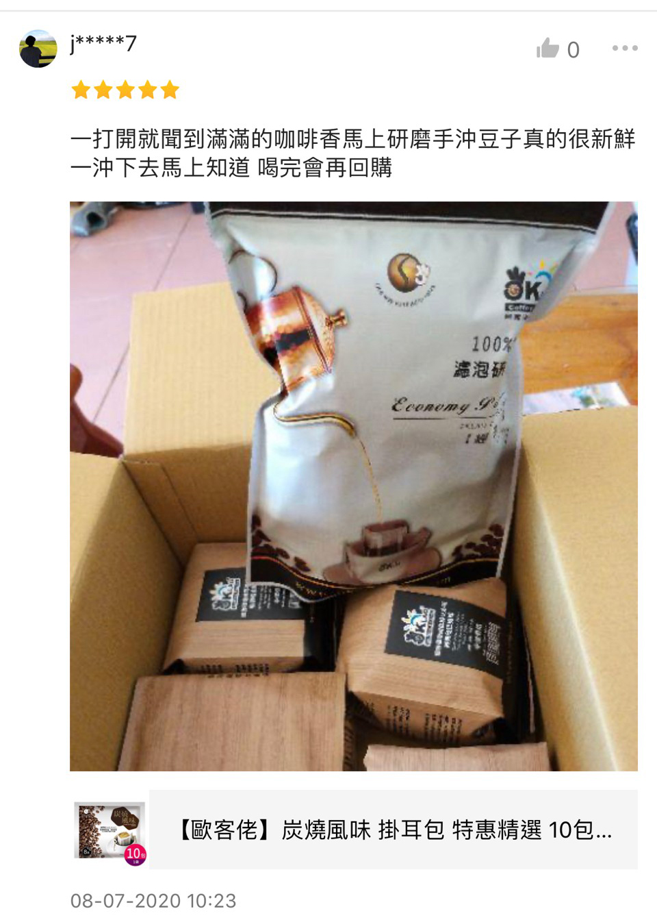 【歐客佬】炭燒風味 掛耳包 特惠精選 10包/袋 (商品貨號:41010283) OKLAO 咖啡豆 掛耳 一打開就聞到滿滿的咖啡香馬上研磨手沖豆子真的很新鮮一沖下去馬上知道 喝完會再回購