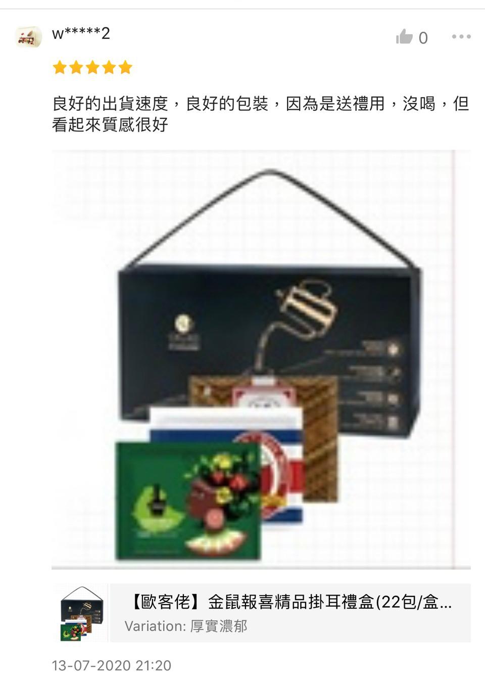 【歐客佬】金鼠報喜精品掛耳禮盒(22包/盒)附提繩 (商品貨號:44010158/44010159) OKLAO 良好的出貨速度,良好的包裝,因為是送禮用,沒喝,但看起來質感很好