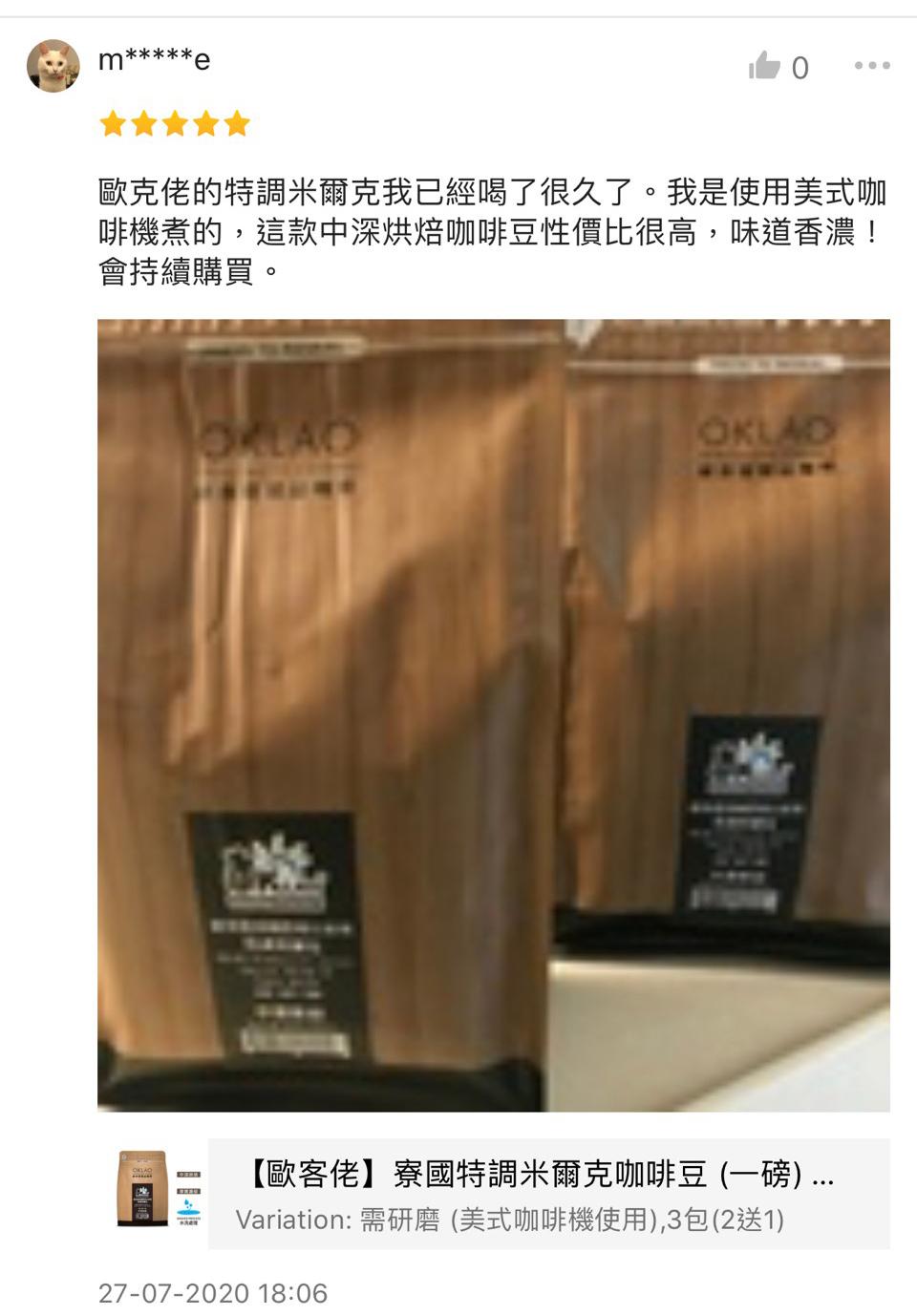【歐客佬】寮國特調米爾克咖啡豆 (一磅) 中深烘焙 (11010003) OKLAO 咖啡 精品咖啡 拿鐵 美式 義式 歐克佬的特調米爾克我已經喝了很久了。我是使用美式咖啡機煮的,這款中深烘焙咖啡豆性價比很高,味道香濃!會持續購買。