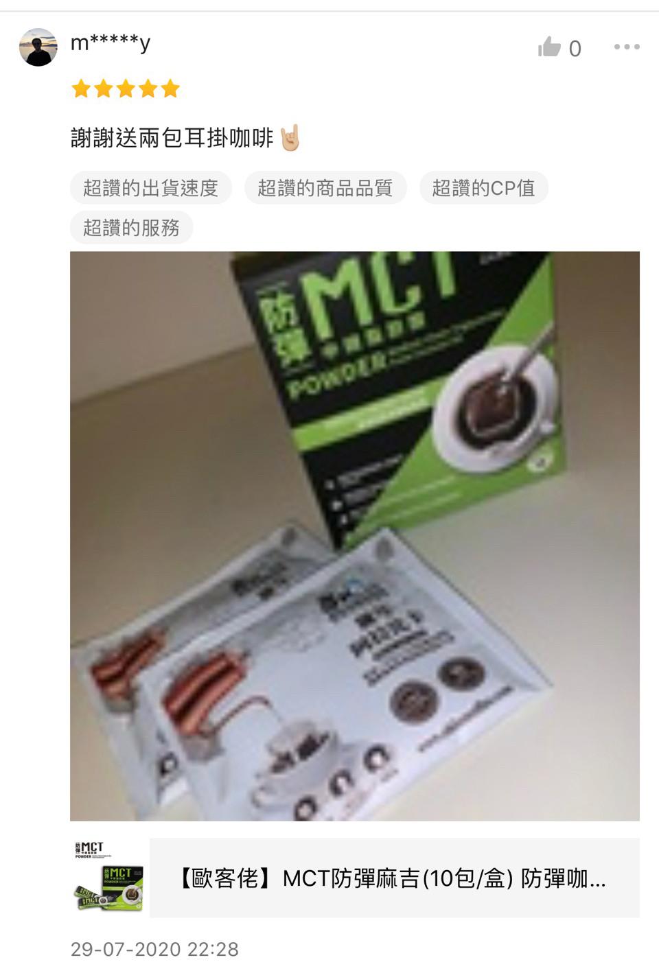 【歐客佬】MCT防彈麻吉(10包/盒) 防彈咖啡(42010542) 謝謝送兩包耳掛咖啡🤘🏼