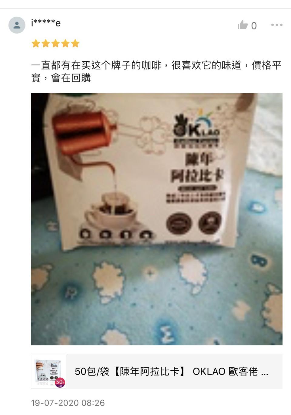 50包/袋【陳年阿拉比卡】 一直都有在買這個牌子的咖啡,很喜歡它的味道,價格平實,會在回購