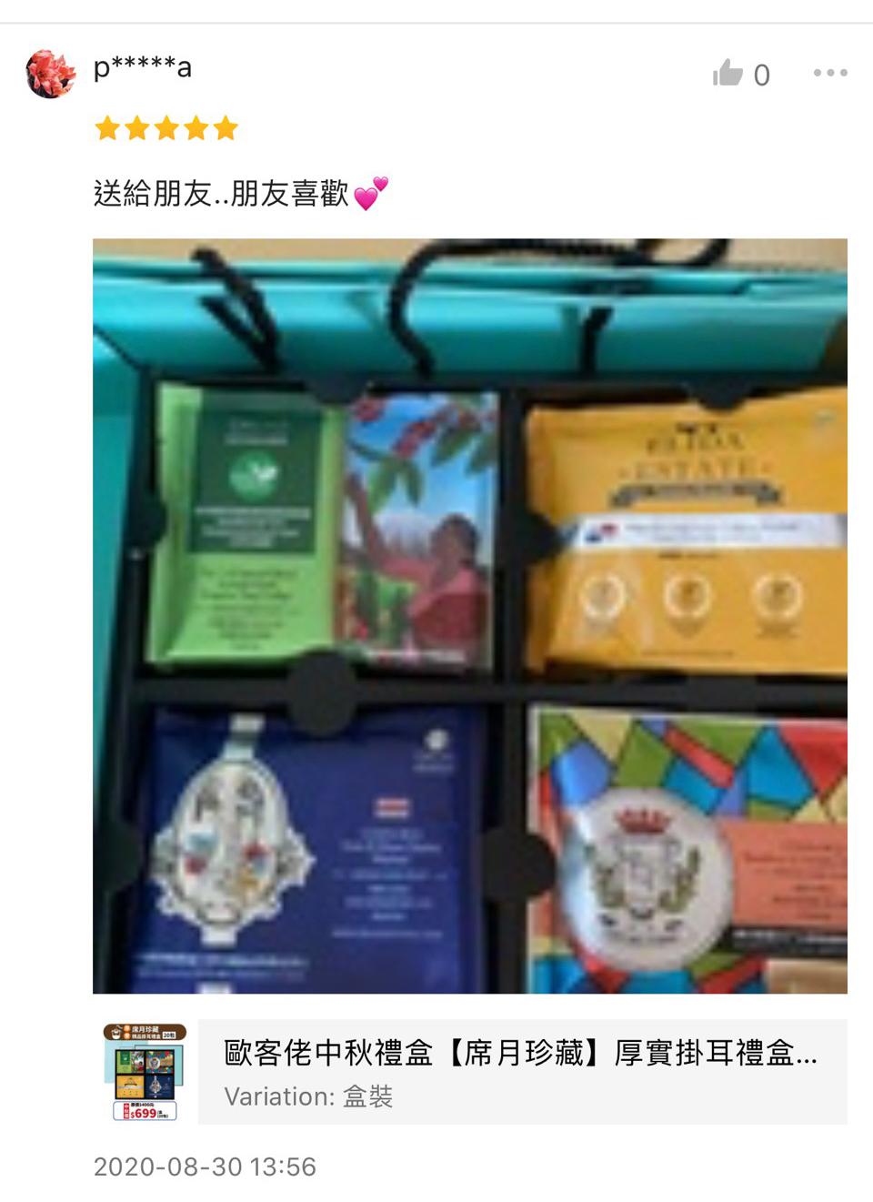歐客佬中秋禮盒【席月珍藏】厚實掛耳禮盒(20包/盒)附提袋 OKLAO 咖啡 送給朋友..朋友喜歡💕