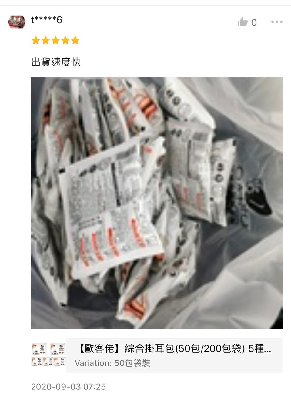 【歐客佬】綜合掛耳包(50包/200包袋) 5種風味一起享用 (44010112) OKLAO 咖啡 掛耳 濾泡 MIT 出貨速度快