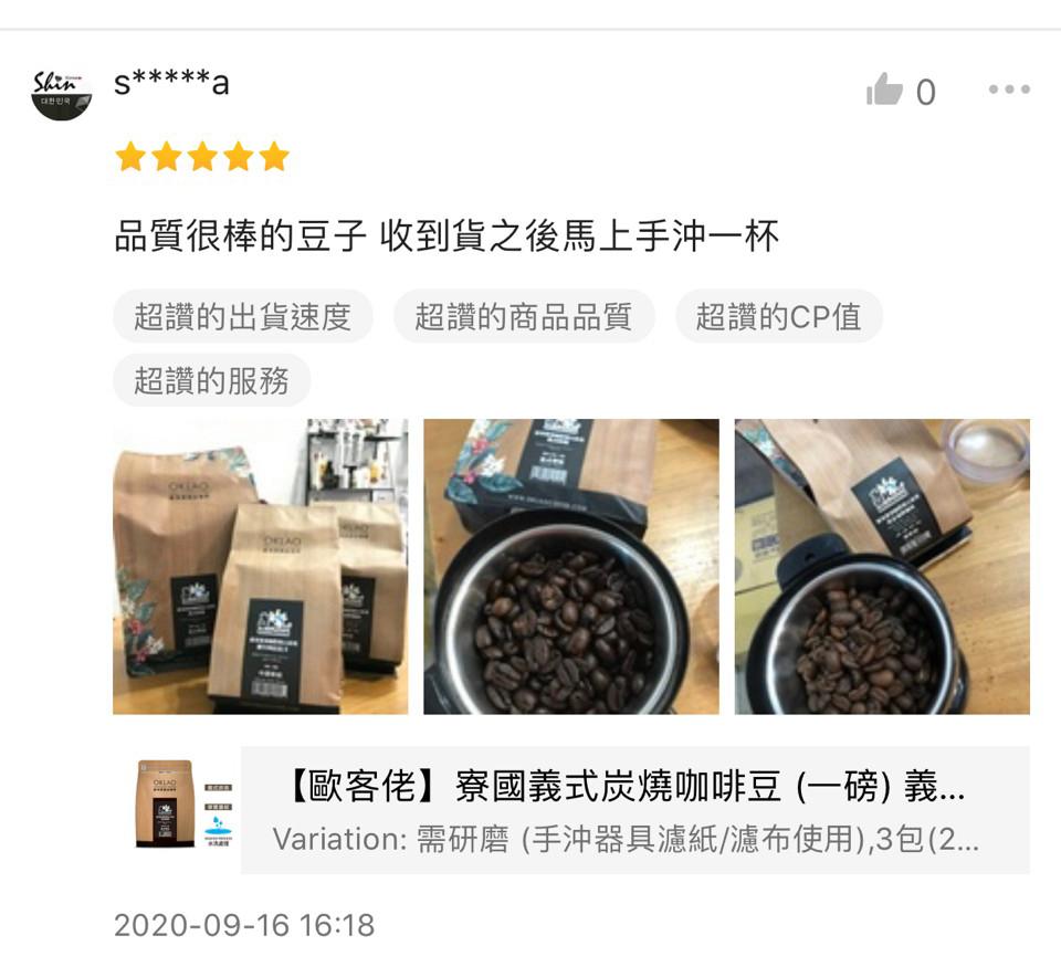 【歐客佬】寮國義式炭燒咖啡豆 (一磅) 義式 (商品貨號:11010005) OKLAO 咖啡 品質很棒的豆子 收到貨之後馬上手沖一杯