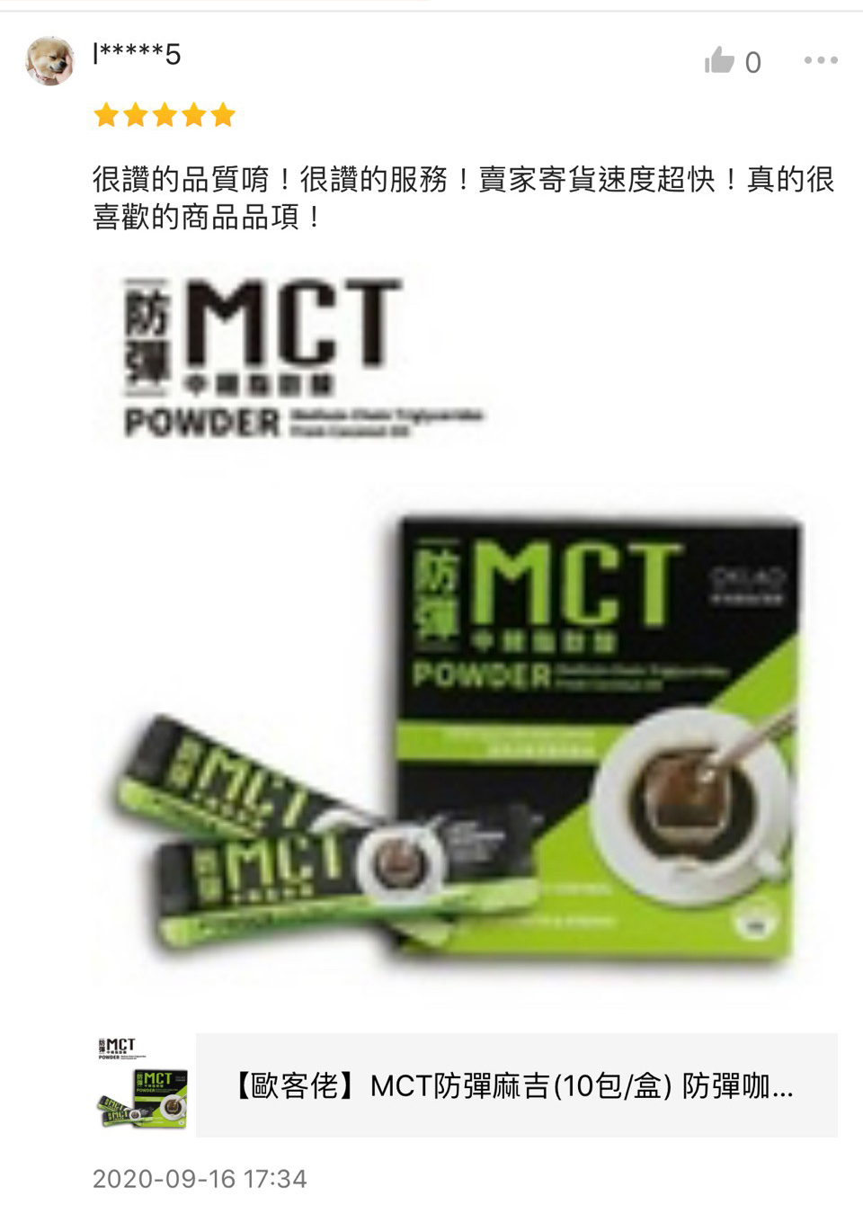 【歐客佬】MCT防彈麻吉(10包/盒) 防彈咖啡(42010542) 很讚的品質唷!很讚的服務!賣家寄貨速度超快!真的很喜歡的商品品項!