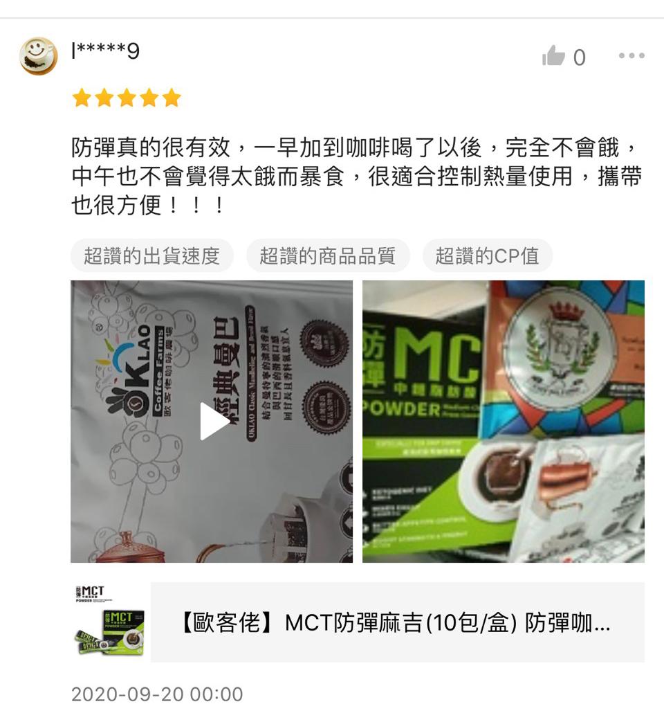 【歐客佬】MCT防彈麻吉(10包/盒) 防彈咖啡(42010542) 防彈真的很有效,一早加到咖啡喝了以後,完全不會餓,中午也不會覺得太餓而暴食,很適合控制熱量使用,攜帶也很方便!!!